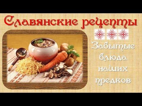 Славянские рецепты. Забытые рецепты наших предков. Оксана Мицкевич