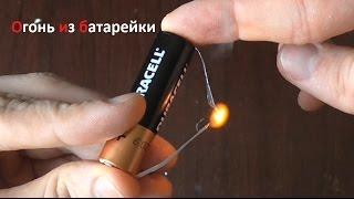 как сделать зажигалку из батарейки и фольги