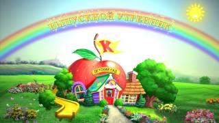 Футаж: начало выпускного утренника в детском саду (перепост)