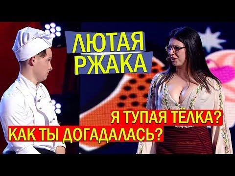 Подкат к Грудастой ТЁЛКЕ - Супер Номер ЛЮТЫЙ прикол