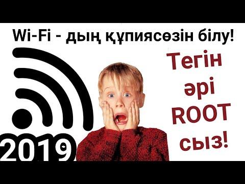Wi-Fi - дың құпиясөзін білу (Жаңа тәсіл)