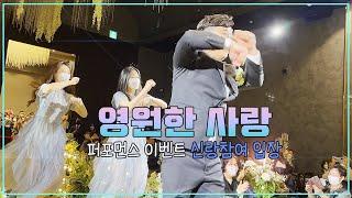부산/창원/울산 신랑입장 참여댄스 이벤트 (영원한사랑-핑클)