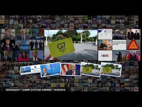 Туск предложил пригласить на саммит G7 Украину