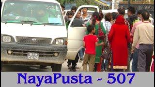 खै बच्चालाई सिट?, बालबालिकालाई सहयोग  | NayaPusta - 507