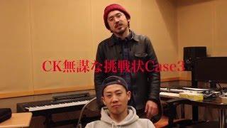 CK無謀な挑戦状Case3 〜紅白への道〜