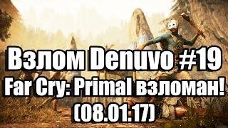 Взлом/обход Denuvo #19 (08.01.17). Far Cry: Primal очередной взлом на Денуво