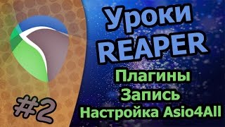 Уроки Reaper - [Плагины/Запись/Настройка Asio4All]