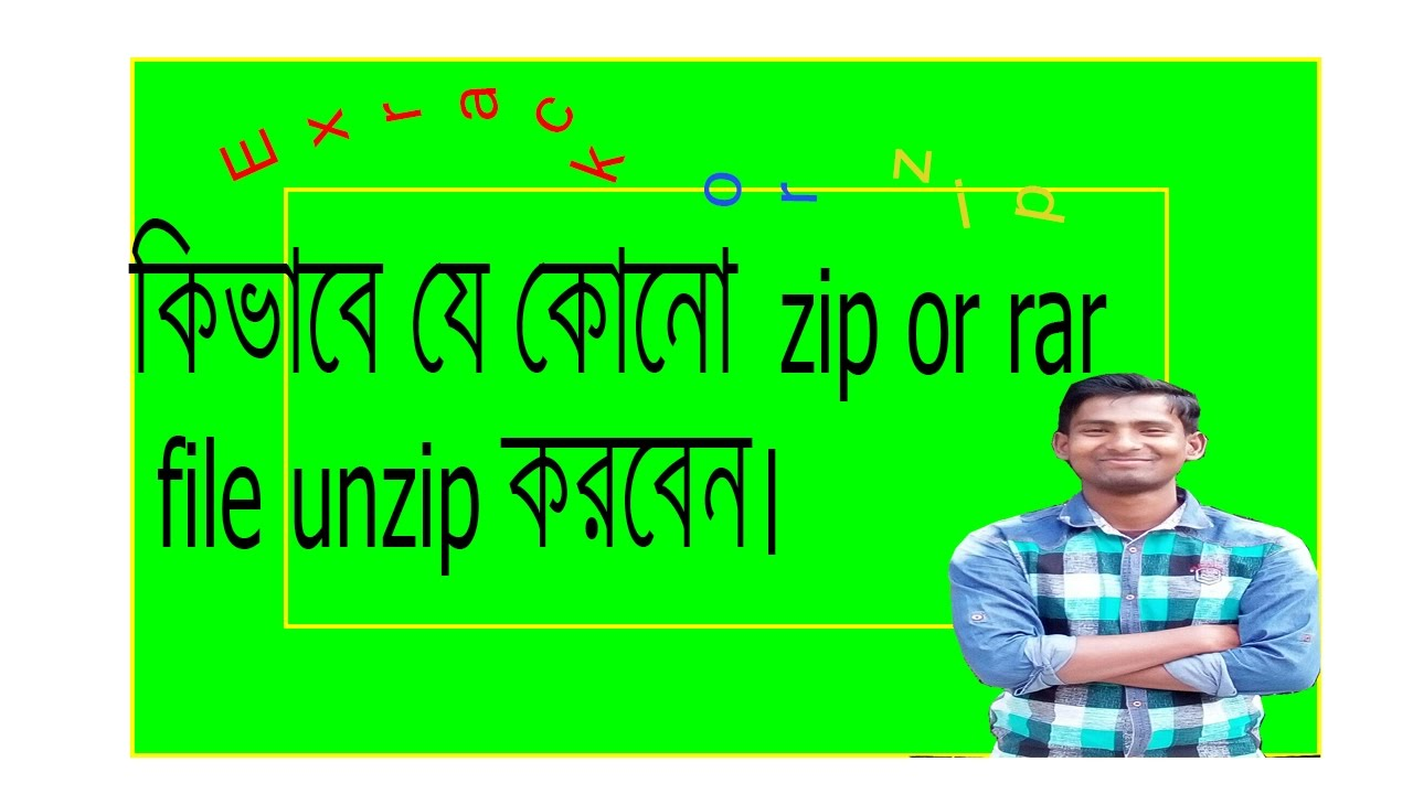 কিভাবে যে কোনো file Unzip and zip করবেন।How to extract ZIP or RAR file in  android