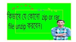 কিভাবে যে কোনো file Unzip and zip করবেন।How to extract ZIP or RAR file in android.