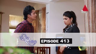 Neela Pabalu | Episode 413 | 11th December 2019 | Sirasa TV Thumbnail
