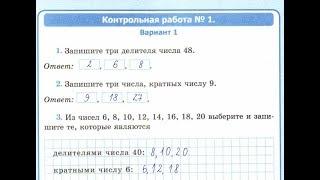 6 класс. Контрольная работа №1. Делимость чисел. Рудницкая В.Н. К учебнику Н. Я. Виленкина.