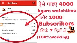 How to get 1000 subscribers and 4000 hours watch time quickly on youtube(By TechU)100%working trick.