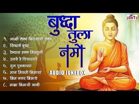बुद्ध धम्म गीते  | Buddha Tula Namo | बुद्धा तुला नमो , Audio Jukebox