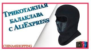 Трикотажная балаклава с AliExpress. Распаковка и обзор посылки №2