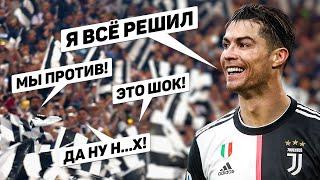 РОНАЛДУ ВЗБЕСИЛ ФАНАТОВ охота на Месси новости Евро 2020 Новости футбола 120 ЯРДОВ