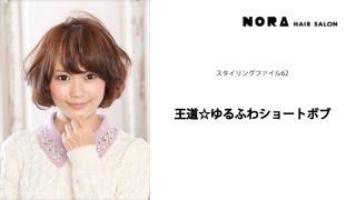 http://www.nora-style.com 表参道NORA hairsalon 提供・スタイリング m...