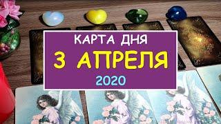 ЧТО ЖДЕТ МЕНЯ СЕГОДНЯ? 3 АПРЕЛЯ 2020. Diamond Dream. Гадание Таро онлайн.