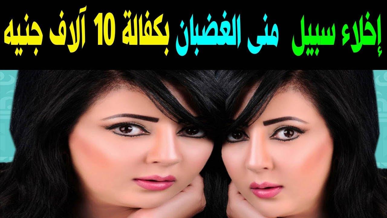 قررت محكمة مصرية، اليوم الثلاثاء، إخلاء سبيل سيدة الأعمال منى الغضبان بكفالة 10 آلاف