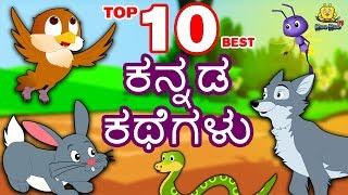 TOP 10 Kannada Stories Collection | Kannada Moral Stories for Kids | Kannada Fairy Tales |Koo Koo TV