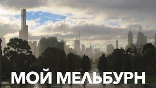 видео Мельбурн