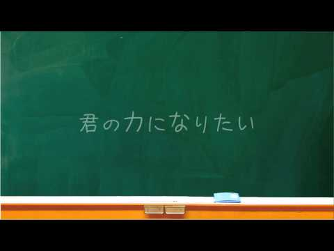 erica - 「卒業までに伝えたいこと」PVフル
