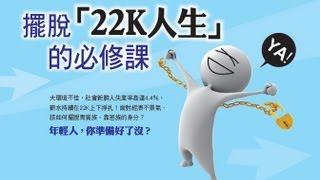 《今周刊校園巡迴講座》吳若權 V.S 張珮珊 青年競爭力希望工程-1