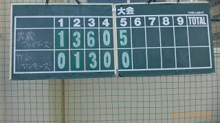 少年野球 練習試合 竹山ヤンキース 武蔵ファイターズ.