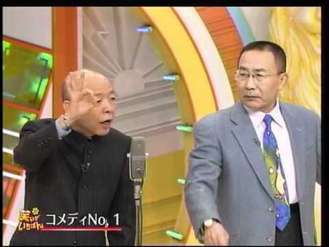 コメディNO.1  坂田利夫&前田五郎 漫才