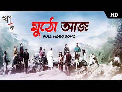 Mutho Aaj | Khaad | Kaushik Ganguly | Indraadip Dasgupta | 2014