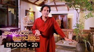 Mahacharya Yauvanaya | Episode 20 - (2018-06-23) | ITN Thumbnail