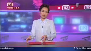Обзор тревожных новостей '112'. Выпуск от 15.02.2019