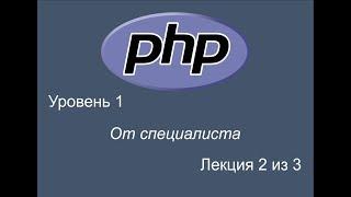 PHP уроки от специалиста. Уровень 1. Урок 2 из 3