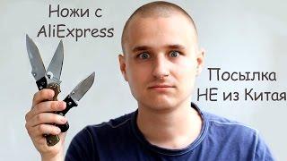 Китайская посылка из Украины! Ножи с AliExpress(, 2015-06-27T13:48:08.000Z)