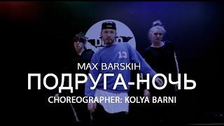 Подруга ночь - Max Barskih |  choreographer: Kolya Barni