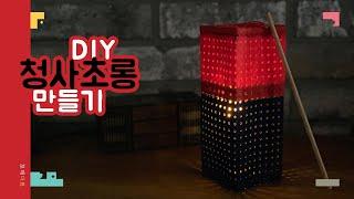 꼬매아트 청사초롱 만들기/청사초롱/펠트강좌/전통소품/펠…