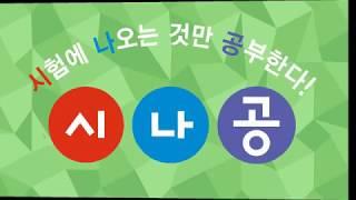 [시나공 정보처리기능사] 602801 수열1