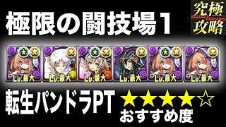 【パズドラ】極限の闘技場1 転生パンドラPT