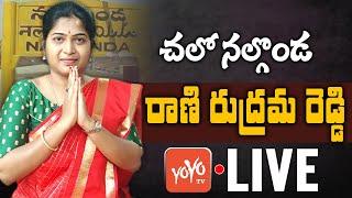 Rani Rudrama Reddy Live | Chalo Nalgonda | Yuvva Telangana Party | Telangana News | YOYO TV Channel