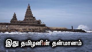 இது புத்தியால புரிஞ்சிக்க கூட விஷயம் இல்ல ! Greatest Pride Of Tamil People!