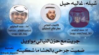 شيله : غاليه حيل - كلمات الشاعر : نهار فالح الصليلي - اداء : حمد الصليلي + محمد الرشيدي
