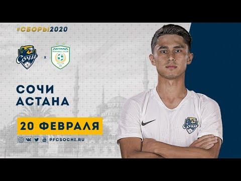 «Сочи» - «Астана». Товарищеский матч. 20.02.2020