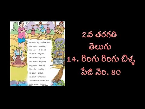 2nd Class, Telugu, Page No.80, Ringu Ringu Billa, by L. Ganga Bhavani, Teacher