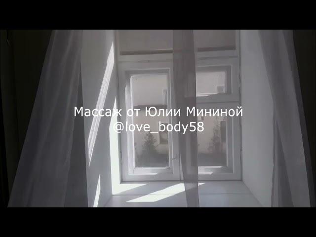 Рекламный ролик для Юлии Мининой (массаж)
