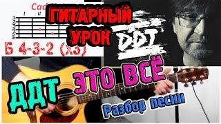 ДДТ - Это всё ♫ РАЗБОР АККОРДЫ ♫ Как играть на гитаре !