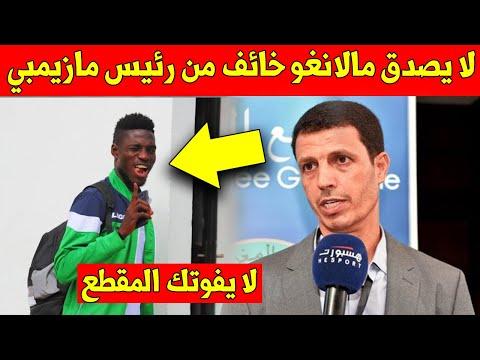 عاجل.. هدا ما حصل لـ بين مالانغو بعد وصول رئيس تي بي مازيمبي الى المغرب - اخبار الرجاء