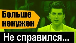 Дмитрий Борисов больше не нужен ПЕРВОМУ Каналу.  Новый ведущий Пусть Говорят .