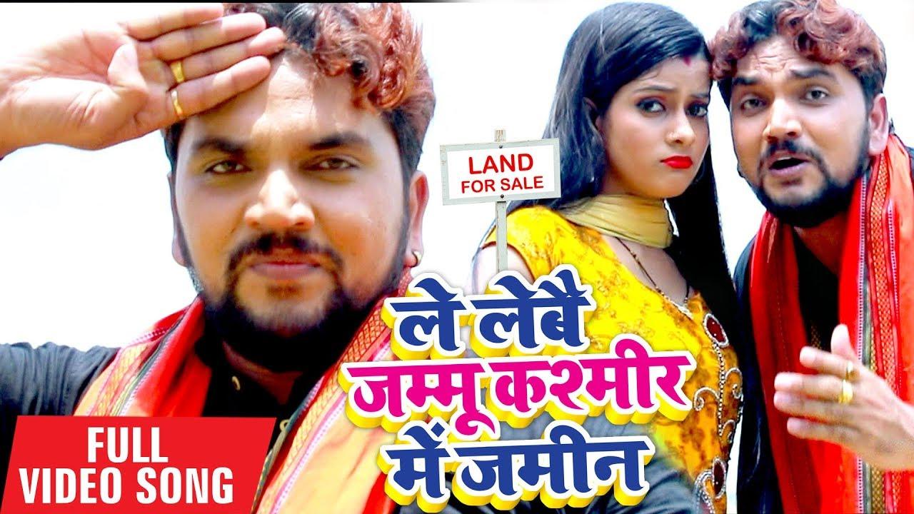 Gunjan Singh क जम म कश म र पर सबस ध कड ग न 2019 ल ल बई जम म कश म र म ज म न Bhojpuri Song Youtube