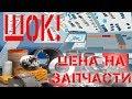 ШОК! Цены на запчасти. рынок Лоск, Харьков.