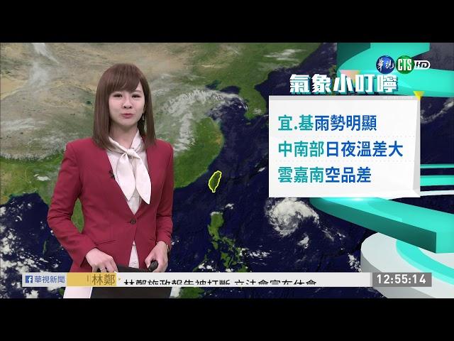 宜.基雨勢明顯 中南部日夜溫差大 | 華視新聞 20191016