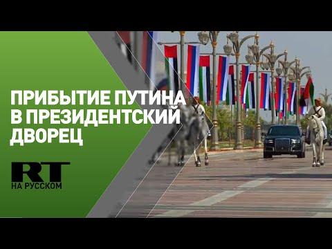 Прибытие Путина к президентскому дворцу на встречу с наследным принцем Абу-Даби